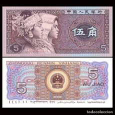 Billetes extranjeros: CHINA 5 JIAO 1980 P 883 UNC. Lote 239599230