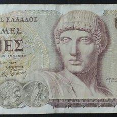 Billetes extranjeros: BILLETE DE GRECIA 1000 DRACMAS AÑO 1987. Lote 239933685