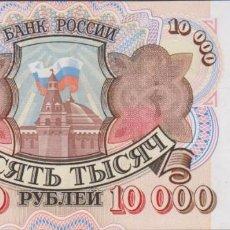 Billetes extranjeros: BILLETES - TRANSNISTRIA - 10.000 RUBLEI 1992-94 - SERIE AA 8140552 - PICK-15 (SC). Lote 241254295