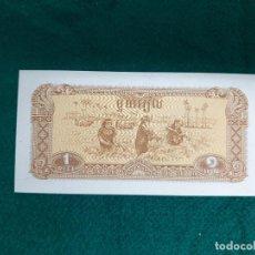 Billetes extranjeros: CAMBOYA 1 RIEL 1979. Lote 241322265