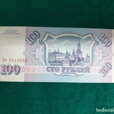 Billetes extranjeros: RUSIA 100 RUBLOS 1993. Lote 241329155