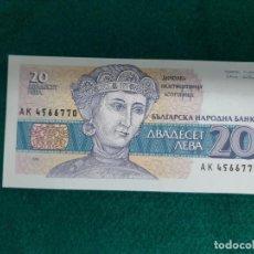 Billetes extranjeros: BULGARIA. 20 LEVA 1991. SIN CIRCULAR.. Lote 241329315