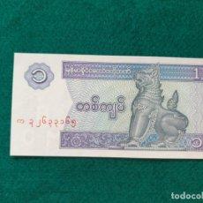Billetes extranjeros: BURMA MYANMAR BILLETE DE 1 KYAT DE 1996 S/C.. Lote 241330085