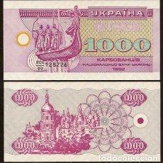 Billetes extranjeros: UCRANIA. BILLETE DE 1000 KARBOVANTSIV 1992. PICK 91R. S/C. REPOSICION. SERIE/99.. Lote 255426805