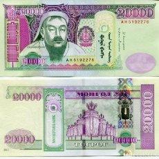 Billetes extranjeros: MONGOLIA 20000 20,000 TUGRIK 2013 P 71B UNC. Lote 243519660