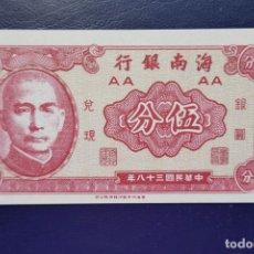 Billetes extranjeros: TAIWAN. BILLETE DE 5 FEN. AÑO 1949. PICK: S1453. Lote 245102280