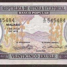 Billetes extranjeros: GUINEA ECUATORIAL. 25 EKUELE 1975 II EMISION. PICK 9. S/C. Lote 245951480