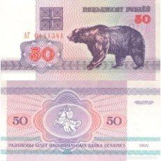 Billetes extranjeros: BIELORRUSIA - 50 KOPEC DE 1992 - SIN CIRCULAR. Lote 245960610