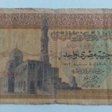 Billetes extranjeros: BILLETE EGIPTO 1 POUND AÑO 1976. Lote 246188385