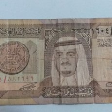 Billetes extranjeros: BILLETE DE 1 RIYAL ARABIA SAUDÍ. Lote 246191105