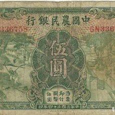 Billets internationaux: CHINA - 5 YUAN - 1935 - GN336758 - FARMERS BANK - CIRCULADA - FOTOS. Lote 246667725