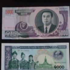 Billetes extranjeros: LOTE DE 3 BILLETE DISTINTOS CHINA. Lote 260277075