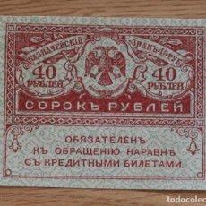 Billetes extranjeros: 40 RUBLOS 1917 RUSIA. P #39. SC-/AUNC. Lote 216431455
