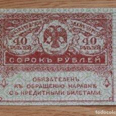 Billetes extranjeros: 40 RUBLOS 1917 RUSIA. P #39. SC-/AUNC. Lote 216432483