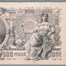 Banconote internazionali: RUSIA. 500 RUBLOS 1912. Lote 261902255