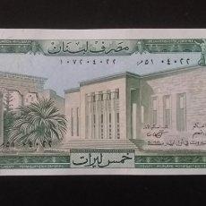Billetes extranjeros: BILLETE PLANCHA DE LÍBANO 5 LIBRAS AÑO 1986. Lote 262021890