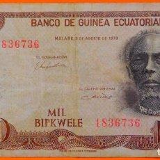 Billetes extranjeros: GUINEA ECUATORIAL, 1000 BIPKUELE, 1979. (85). Lote 262120775