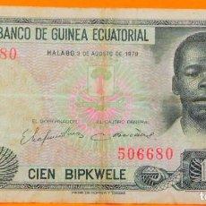 Billetes extranjeros: GUINEA ECUATORIAL, 100 BIPKUELE, 1979. (86). Lote 262121230