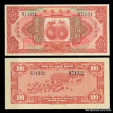 Billetes extranjeros: CHINA - 100 DOLARES - THE FU-TIEN BANK 1940´S - RARO FACSIMIL. Lote 262308430