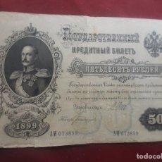 Banconote internazionali: RUSIA (IMPERIO). 50 RUBLOS 1899. Lote 262788605