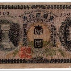 Billetes extranjeros: CHINA TAIWAN,1 YEN,1944,P.1925B,1 TINY PIN HOLE,F-VF. Lote 262939535