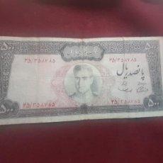 Billetes extranjeros: PERSIA, IRAN. 500 RIALS. Lote 263156550