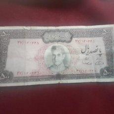 Billetes extranjeros: PERSIA, IRAN. 500 RIALS. Lote 263156600