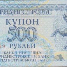 Billetes extranjeros: BILLETES - TRANSNISTRIA - 500 RUBLEI 1993 - SERIE AB 2351478 - PICK-22. Lote 263606995