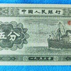Banconote internazionali: BILLETE DE CHINA DEL AÑO 1953.DE 5 FEN. (BARCO) SIN CIRCULAR 3. Lote 265185794