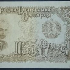 Billetes extranjeros: BULGARIA 50 LEVA 1951. PICK 85. Lote 268919069