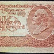 Billetes extranjeros: RUSIA URSS 10 RUBLOS 1961. PICK 233. Lote 268921139
