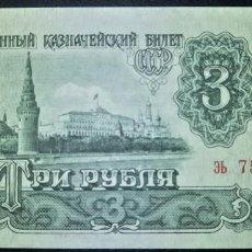 Billetes extranjeros: RUSIA 3 RUBLOS 1961. PICK 223. Lote 268921664
