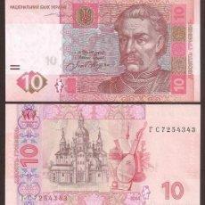Billetes extranjeros: UCRANIA. 10 HRYVEN 2004. S/C. PICK 119 A. CABEZA EN MARRÓN. PRIMERA FECHA.. Lote 297257513