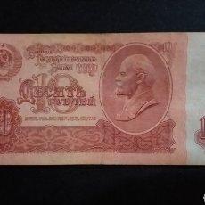 Banconote internazionali: BILLETE DE 10 RUBLOS, VLADIMIR LENIN, RUSIA, 1961. Lote 273212753