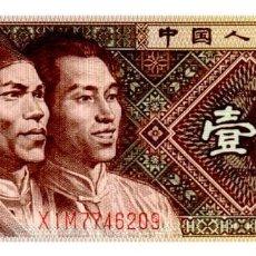 Billetes extranjeros: BILLETE DE CHINA DE 1 YI JIAO EN PERFECTO ESTADO. Lote 277421078