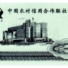 Billetes extranjeros: BILLETE CUPON DE CHINA EN PERFECTO ESTADO. Lote 277423078
