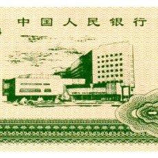 Billetes extranjeros: BILLETE CUPON DE CHINA EN PERFECTO ESTADO. Lote 277423248