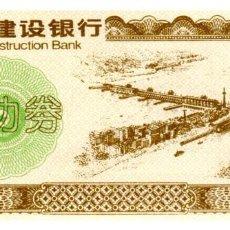 Billetes extranjeros: BILLETE CUPON DE CHINA EN PERFECTO ESTADO. Lote 277423453