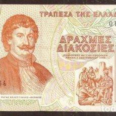 Billetes extranjeros: GRECIA. 200 DRACHMAI 2.09.1996. PICK 204.. Lote 279458238