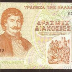 Billetes extranjeros: GRECIA. 200 DRACHMAI 2.09.1996. PICK 204.. Lote 279458248