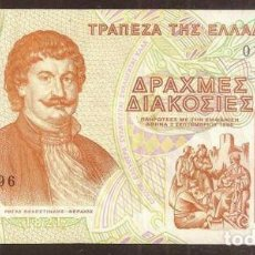 Billetes extranjeros: GRECIA. 200 DRACHMAI 2.09.1996. PICK 204.. Lote 279458253