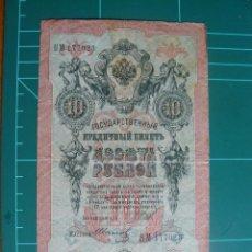 Billets internationaux: BILLETE DE RUSIA 10 RUBLOS 1909-17 11C(8) CIRCULADO EL DE LA FOTO VER FIRMA. Lote 285534543