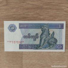 Billetes extranjeros: BILLETE MYANMAR - BIRMANIA - 1 KYAT - 1996 - SIN CIRCULAR. Lote 286159913