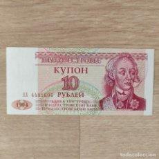 Billetes extranjeros: TRANSNISTRIA 10 RUBLES 1994 PICK 18 SIN CIRCULAR UNC. Lote 286161548