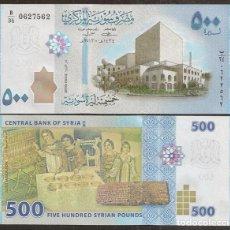 Billetes extranjeros: SIRIA (SYRIA). 500 LIBRAS 2013. PICK 115. S/C.. Lote 293893998