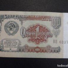 Billetes extranjeros: 1 RUBLO DE LA CCCP - UNION DE REPUBLICAS SOVIETICAS. SERIE BH AÑO 1991. ESTADO DE PLANCHA. Lote 294866613