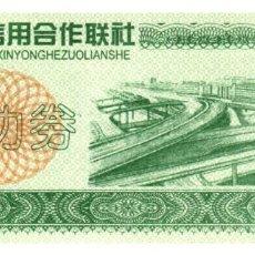 Billetes extranjeros: BILLETE CUPON DE CHINA EN PERFECTO ESTADO. Lote 295620728