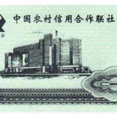 Billetes extranjeros: BILLETE CUPON DE CHINA EN PERFECTO ESTADO. Lote 295620928
