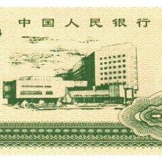 Billetes extranjeros: BILLETE CUPON DE CHINA EN PERFECTO ESTADO. Lote 295621943