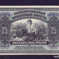 Billetes extranjeros: RUSIA RUSSIA EAST SIBERIA - PRIBAIKAL REGION 25 RUBLES 1918 PICK S1196 MBC+ VF+. Lote 295855648